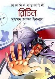 রিটিন – মুহম্মদ জাফর ইকবাল
