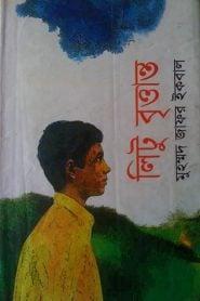 লিটু বৃত্তান্ত – মুহম্মদ জাফর ইকবাল