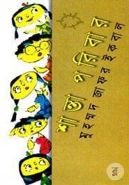শান্তা পরিবার – মুহম্মদ জাফর ইকবাল