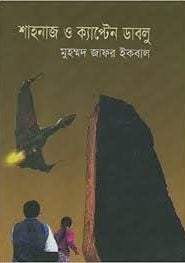 শাহনাজ ও ক্যাপ্টেন ডাবলু – মুহম্মদ জাফর ইকবাল