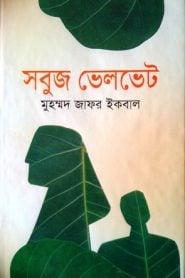 সবুজ ভেলভেট – মুহম্মদ জাফর ইকবাল
