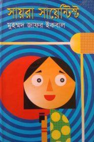 সায়রা সায়েন্টিস্ট – মুহম্মদ জাফর ইকবাল