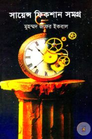সায়েন্স ফিকশন সমগ্র ০১ – মুহম্মদ জাফর ইকবাল