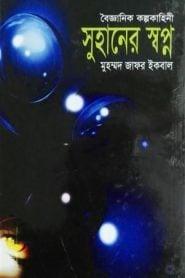সুহানের স্বপ্ন – মুহম্মদ জাফর ইকবাল