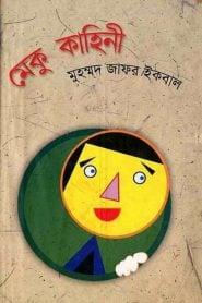মেকু কাহিনী – মুহম্মদ জাফর ইকবাল