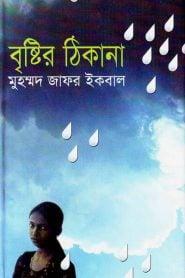 বৃষ্টির ঠিকানা – মুহম্মদ জাফর ইকবাল