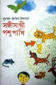 সঙ্গীসাথী পশুপাখি – মুহম্মদ জাফর ইকবাল