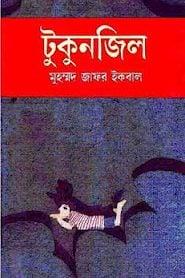 টুকুনজিল – মুহম্মদ জাফর ইকবাল