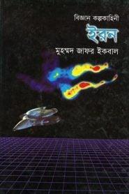 ইরন – মুহম্মদ জাফর ইকবাল
