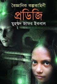 প্রডিজি – মুহম্মদ জাফর ইকবাল