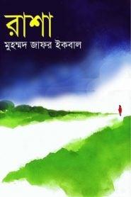 রাশা – মুহম্মদ জাফর ইকবাল