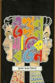 এখন তখন মানিক রতন – মুহম্মদ জাফর ইকবাল