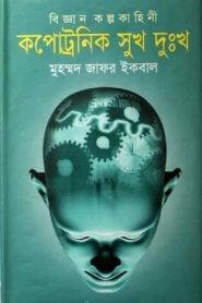 কপোট্রনিক সুখ দুঃখ – মুহম্মদ জাফর ইকবাল