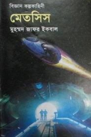 মেতসিস – মুহম্মদ জাফর ইকবাল