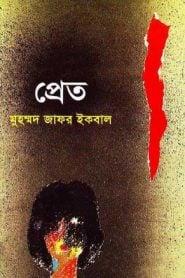প্রেত – মুহম্মদ জাফর ইকবাল