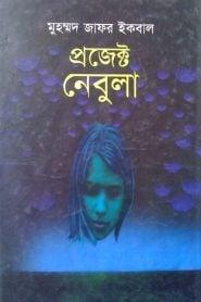 প্রজেক্ট নেবুলা – মুহম্মদ জাফর ইকবাল