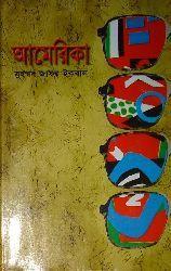 আমেরিকা – মুহম্মদ জাফর ইকবাল