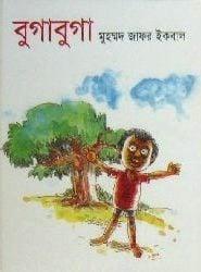 বুগাবুগা – মুহম্মদ জাফর ইকবাল