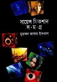 সায়েন্স ফিকশন সমগ্র ০৫ – মুহম্মদ জাফর ইকবাল