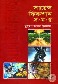 সায়েন্স ফিকশন সমগ্র ০৪ – মুহম্মদ জাফর ইকবাল