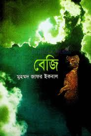 বেজি – মুহম্মদ জাফর ইকবাল
