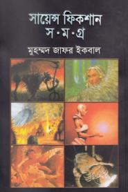 সায়েন্স ফিকশন সমগ্র ০২ – মুহম্মদ জাফর ইকবাল