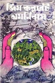 জিম করবেট অমনিবাস – মহাশ্বেতা দেবী