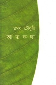 আত্মকথা – প্রমথ চৌধুরী