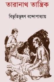 তারানাথ তান্ত্রিক – বিভূতিভূষণ বন্দ্যোপাধ্যায়