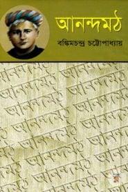 আনন্দমঠ – বঙ্কিমচন্দ্র চট্টোপাধ্যায়