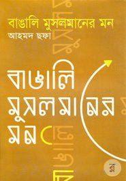 বাঙ্গালী মুসলমানের মন – আহমদ ছফা