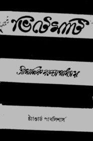 ভিটেমাটি – মানিক বন্দ্যোপাধ্যায়