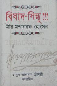 বিষাদ-সিন্ধু – মীর মশাররফ হোসেন