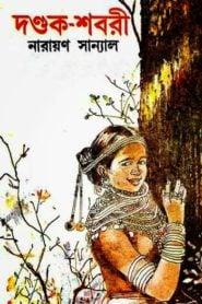 দণ্ডক-শবরী – নারায়ণ সান্যাল