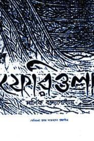 ফেরিওলা – মানিক বন্দ্যোপাধ্যায়