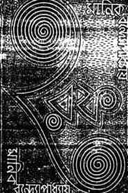 হরফ – মানিক বন্দ্যোপাধ্যায়
