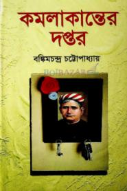 কমলাকান্তের দপ্তর – বঙ্কিমচন্দ্র চট্টোপাধ্যায়