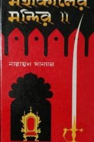 মহাকালের মন্দির – নারায়ণ সান্যাল