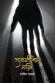 প্যারাডক্সিক্যাল সাজিদ PDF – আরিফ আজাদ