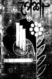 পেশা – মানিক বন্দ্যোপাধ্যায়
