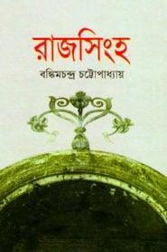 রাজসিংহ – বঙ্কিমচন্দ্র চট্টোপাধ্যায়