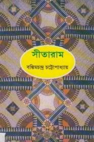 সীতারাম – বঙ্কিমচন্দ্র চট্টোপাধ্যায়