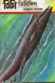 তিমি তিমিঙ্গিল – নারায়ণ সান্যাল