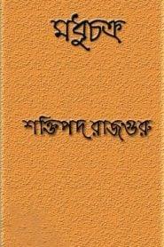 মধুচক্র – শক্তিপদ রাজগুরু