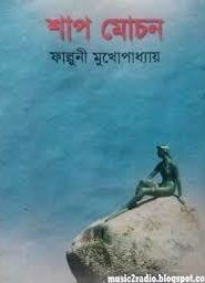 শাপমোচন – ফাল্গুনী মুখোপাধ্যায়