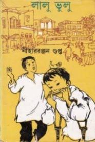 লালু ভুলু – নীহাররঞ্জন গুপ্ত