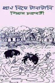 প্রাণ নিয়ে টানাটানি – শিবরাম চক্রবর্তী