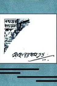 বিস্ময়ের ইন্দজাল – নীহাররঞ্জন গুপ্ত