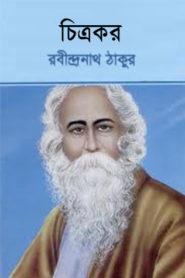 চিত্রকর – রবীন্দ্রনাথ ঠাকুর