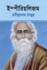 ইম্পীরিয়লিজম – রবীন্দ্রনাথ ঠাকুর